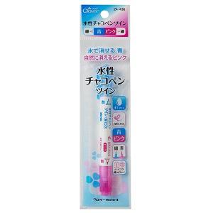 Clover(クロバー) 『水性チャコペン ツイン 青 ピンク・細』  水や消しペンで素早く消せるマ...