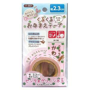 KAWAGUCHI(カワグチ) 『くるくるおなまえテープ2.3cm ピンク*グリーン水玉』 11-8...