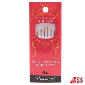 【雑誌掲載】 Munsell(マンセル) 『ノッチスルー』  糸通し不要!魔法のような便利な縫い針 ...