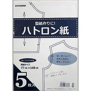 型紙作りに ハトロン紙 製図用紙(無地) 5枚入り[型紙/パターン/ソーイング]|yuzawaya