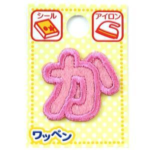 刺繍ワッペン 『ネームワッペン ひらがな ピンク か』