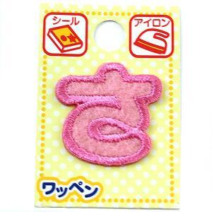 刺繍ワッペン 『ネームワッペン ひらがな ピンク さ』