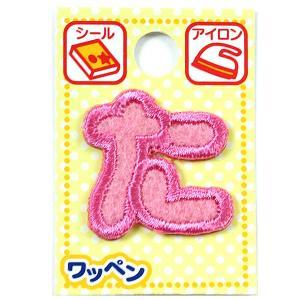 刺繍ワッペン 『ネームワッペン ひらがな ピンク た』