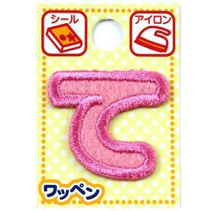 刺繍ワッペン 『ネームワッペン ひらがな ピンク て』