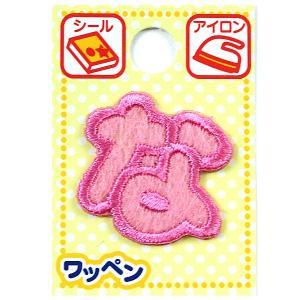 刺繍ワッペン 『ネームワッペン ひらがな ピンク な』