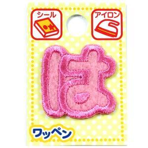 刺繍ワッペン 『ネームワッペン ひらがな ピンク は』