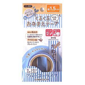 KAWAGUCHI くるくるおなまえテープ 1.5cm ブルーストライプ/11-397[入園入学/名...