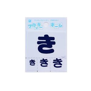 ワッペン 『フロッキーネーム(ひらがな) 紺色 き』 寺井