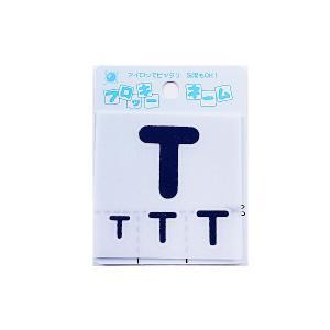 寺井 フロッキーネーム(アルファベット)N〜Z ピリオド 紺 T  入園、入学のお名前付けに便利なア...