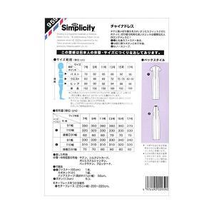 ☆[パターン・型紙]チャイナドレス/959[サン・プランニング]|yuzawaya|02