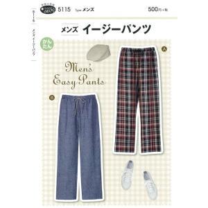 [パターン・型紙]パターン メンズイージーパンツ/5115[サン・プランニング]【父の日ギフト】|yuzawaya