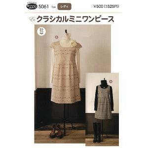 [パターン・型紙]クラシカルミニワンピース/5061[サン・プランニング]|yuzawaya
