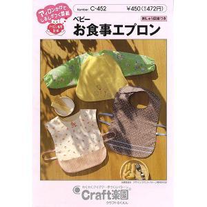 パターン・型紙 ベビーお食事エプロン/C452[サン・プランニング]|yuzawaya