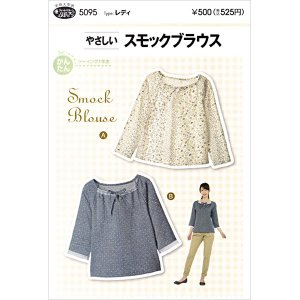 [パターン・型紙]やさしいスモックブラウス/5095[入園 入学 新学年 新入生]|yuzawaya
