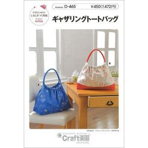 [パターン・型紙]ギャザリングトートバッグ/D465[サン・プランニング]|yuzawaya