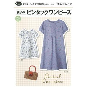 [パターン・型紙]親子のピンタックワンピース/5515[ソーイング/服作り/図案]|yuzawaya