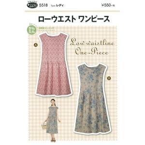 [パターン・型紙]ローウエストワンピース/5518[ソーイング/服作り/図案]|yuzawaya