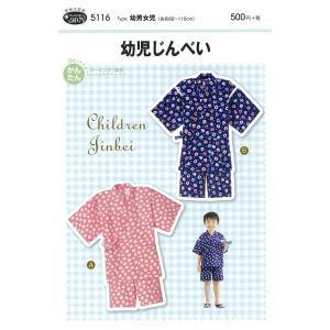 パターン・型紙 幼児じんべい/5116[サン・プランニング]|yuzawaya