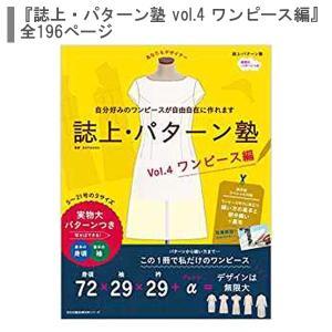 文化出版局 『誌上・パターン塾 vol.4 ワンピース編』 書籍 本