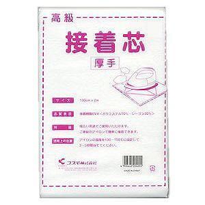 高級接着芯(厚手・白)2mパック [不織布接着芯地]|yuzawaya