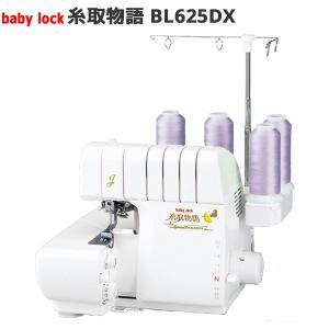 ロックミシン本体 『糸取物語 BL625DXS』 baby lock ベビーロック