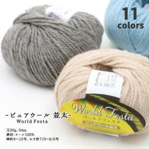 【まとめ買い・大口】ピュアウール 並太 10玉入 [毛糸 編み物 手編み ウール100%]