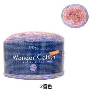 春夏毛糸 『Wonder Cotton(ワンダーコットン) グラデーション 合太タイプ 2番色』 【...