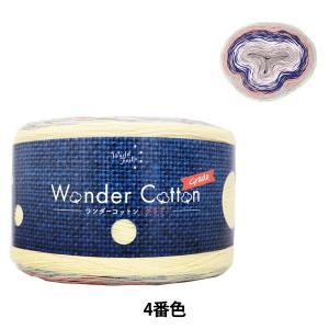 春夏毛糸 『Wonder Cotton(ワンダーコットン) グラデーション 合太タイプ 4番色』 【...