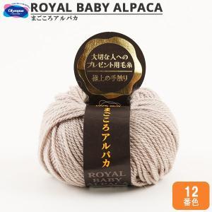 秋冬毛糸 『まごころアルパカ 12番色』 Olympus オリムパス オリンパス