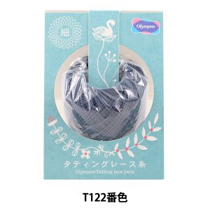 レース糸 『タティングレース糸(細) T122番色』 Olympus オリムパス オリンパス