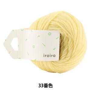 毛糸 『iroiro(いろいろ) 33番色 チーズ』 DARUMA ダルマ 横田