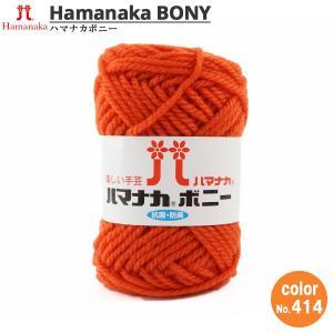 毛糸 『ハマナカ ボニー 414番色』 Hamanaka ハマナカ