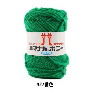 毛糸 『ハマナカ ボニー 427番色』 Hamanaka ハマナカ