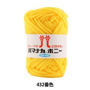 毛糸 『ハマナカ ボニー 432番色』 Hamanaka ハマナカ