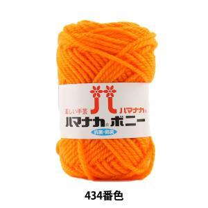 毛糸 『ハマナカ ボニー 434番色』 Hamanaka ハマナカ