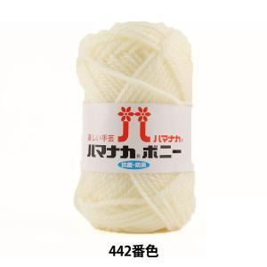 毛糸 『ハマナカ ボニー 442番色』 Hamanaka ハマナカ