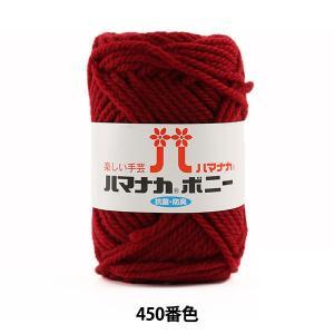 毛糸 『ハマナカ ボニー 450番色』 Hamanaka ハマナカ