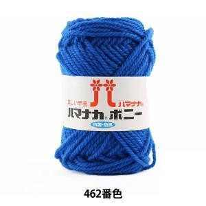 毛糸 『ハマナカ ボニー 462番色』 Hamanaka ハマナカ