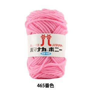毛糸 『ハマナカ ボニー 465番色』 Hamanaka ハマナカ