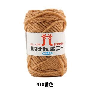 毛糸 『ハマナカ ボニー 418番色』 Hamanaka ハマナカ