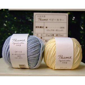 ★毛糸 ハマナカ ポームベビーカラー 同色5玉入[編み物/手編み]|yuzawaya
