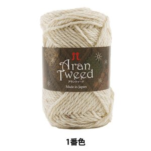 秋冬毛糸 『Aran Tweed(アランツィード) 1番色』 Hamanaka ハマナカ