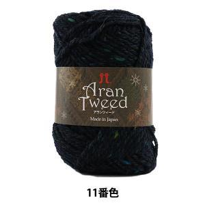 秋冬毛糸 『Aran Tweed(アランツィード) 11(紺ベース)番色』 Hamanaka ハマナ...
