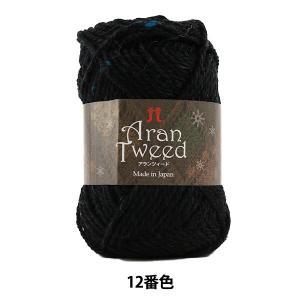 秋冬毛糸 『Aran Tweed(アランツィード) 12(黒ベース)番色』 Hamanaka ハマナ...