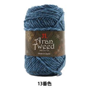 秋冬毛糸 『Aran Tweed(アランツィード) 13番色』 Hamanaka ハマナカ