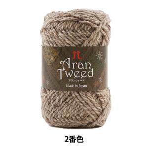秋冬毛糸 『Aran Tweed(アランツィード) 2番色』 Hamanaka ハマナカ