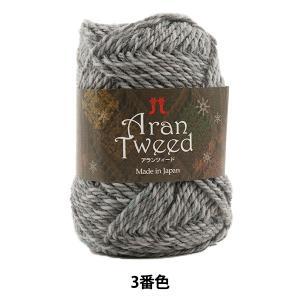 秋冬毛糸 『Aran Tweed(アランツィード) 3番色』 Hamanaka ハマナカ