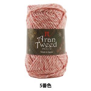 秋冬毛糸 『Aran Tweed(アランツィード) 5番色』 Hamanaka ハマナカ