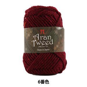 秋冬毛糸 『Aran Tweed(アランツィード) 6番色』 Hamanaka ハマナカ