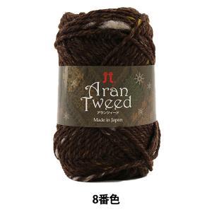 秋冬毛糸 『Aran Tweed(アランツィード) 8番色』 Hamanaka ハマナカ